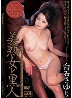 (jukd922)[JUKD-922] 美熟女と黒人 白石さゆり ダウンロード