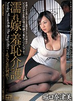 (jukd924)[JUKD-924] 濡れ嫁・羞恥介護 〜義父の柔肌調教〜 堀口奈津美 ダウンロード