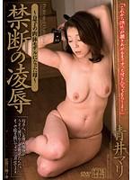 禁断の凌辱 ~息子の肉体モデルになった母~ 青井マリ