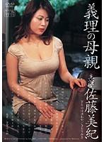 (jukd926)[JUKD-926] 義理の母親 佐藤美紀 ダウンロード