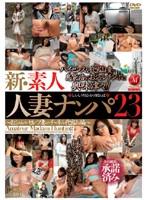 (jukd929)[JUKD-929] 新・素人人妻ナンパ 23 〜おシャレなセレブ妻がイ〜ネ!・代官山編〜 ダウンロード