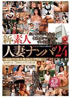 (jukd947)[JUKD-947] 新・素人人妻ナンパ24 〜痴性とマン汁が大量に溢れる・中野編〜 ダウンロード