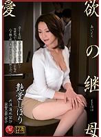 (jukd951)[JUKD-951] 愛欲の継母 艶堂しほり ダウンロード