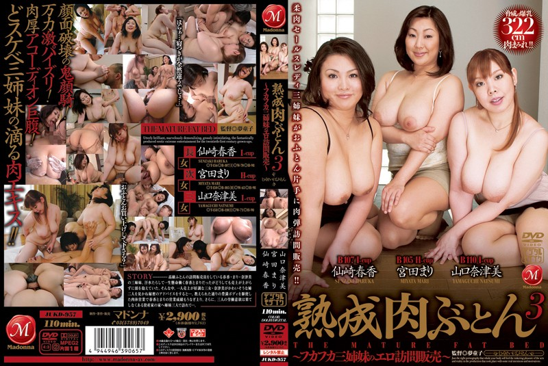 巨乳の妹、宮田まり出演の訪問無料熟女動画像。熟成肉ぶとん 3