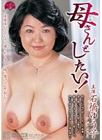 (jukd962)[JUKD-962] 母さんとしたい! 石橋ゆう子 ダウンロード