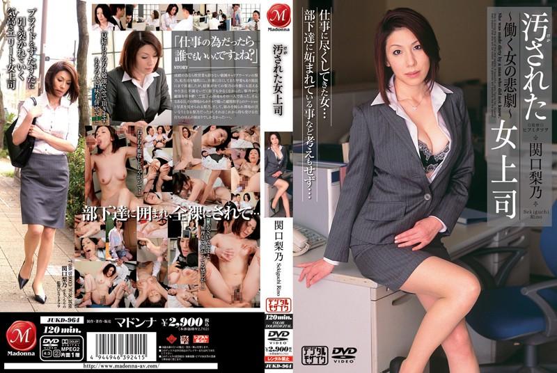 ホテルにて、人妻、関口梨乃出演の騎乗位無料熟女動画像。汚された女上司 関口梨乃