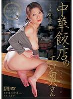 中華飯店のエロ奥さん 宮本静 ダウンロード