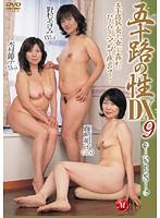 (jukd978)[JUKD-978] 五十路の性DX 9 ダウンロード