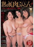 (jukd985)[JUKD-985] 熟成肉ぶとん 4 ダウンロード