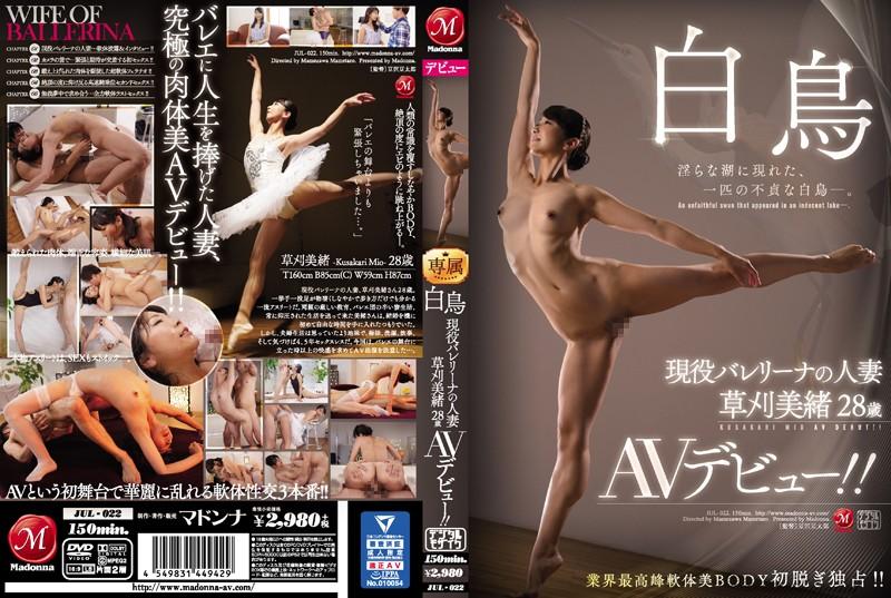 白鳥 現役バレリーナの人妻 草刈美緒 28歳 AVデビュー!!のサンプル大画像