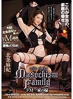 ドM一家の嫁北条麻妃【jul-029】