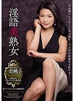 淫語美熟女 気品漂うエレガントな人妻が、アナタの鼓膜を支配する―。 一色桃子