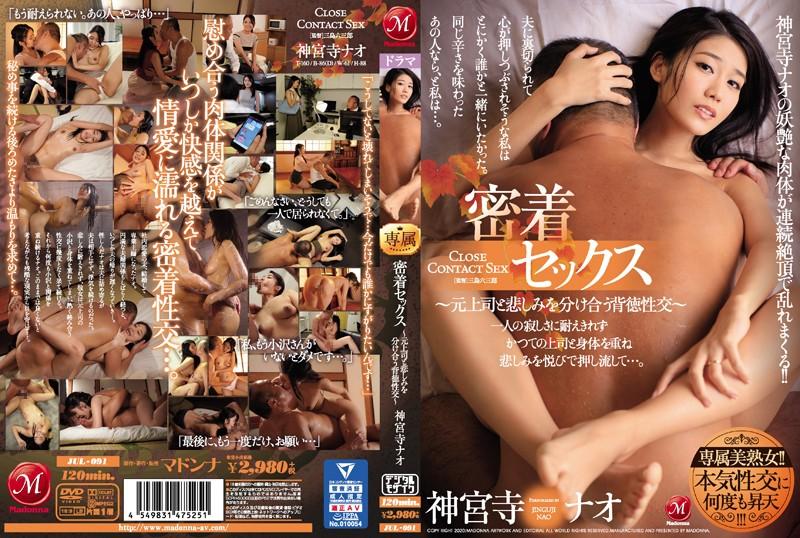 神宮寺ナオの妖艶な肉体が連続絶頂で乱れまくる!! 密着セックス ~元上司と悲しみを分け合う背徳性交~ パッケージ画像