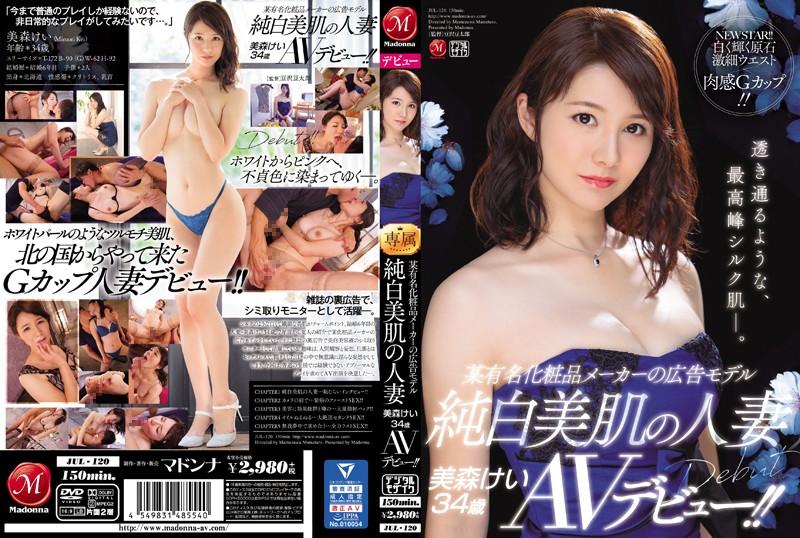 某有名化粧品メーカーの広告モデル 純白美肌の人妻 美森けい 34歳 AVデビュー!! パッケージ画像