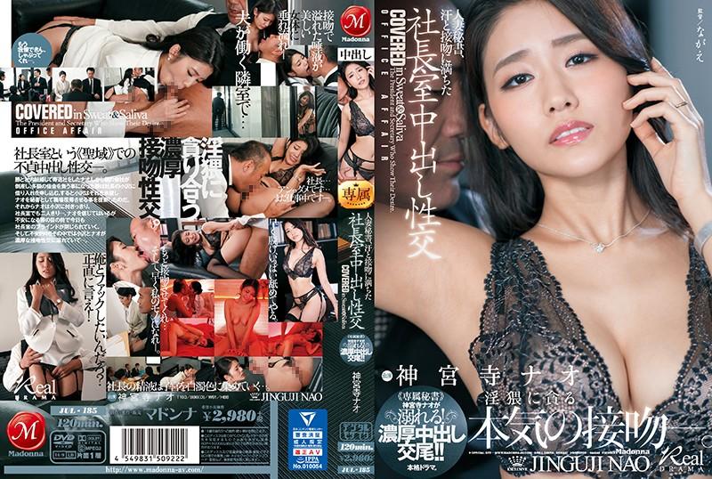 人妻秘書、汗と接吻に満ちた社長室中出し性交 神宮寺ナオのサンプル大画像