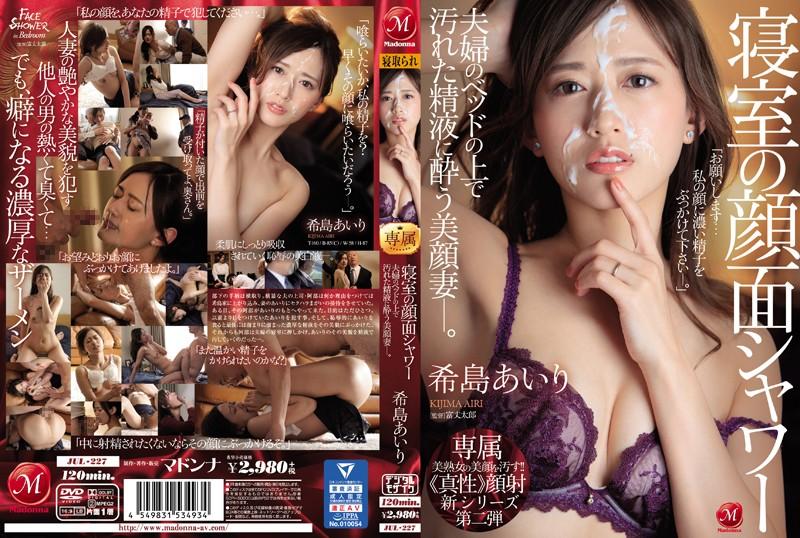 寝室の顔面シャワー 夫婦のベッドの上で汚れた精液に酔う美顔妻―。 希島あいりのサンプル大画像