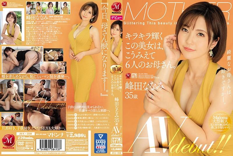 キラキラ輝くこの美女は、こうみえて6人のお母さん。 峰田ななみ 35歳 AV debut!! ジャケット画像