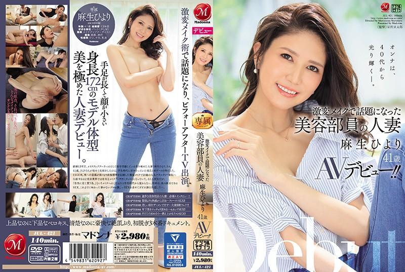 激変メイクで話題になった美容部員の人妻 麻生ひより 41歳 AVデビュー!! パッケージ画像