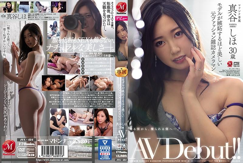 モデルが嫉妬するほど美しい元ファッション雑誌カメラマン 真谷しほ 30歳 AV Debut!! パッケージ画像