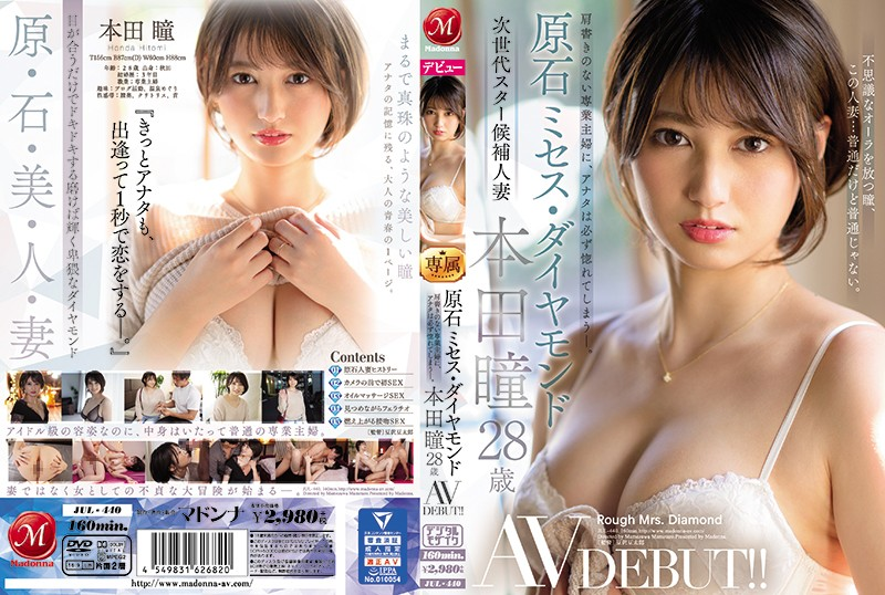 原石 ミセス・ダイヤモンド 本田瞳 28歳 AV DEBUT!! 肩書きのない専業主婦に、アナタは必ず惚れてしまう―。 パッケージ画像