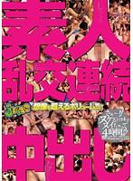 (juol001)[JUOL-001] 素人乱交連続中出し ダウンロード