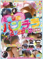 LOVEパンチラコレクション ダウンロード