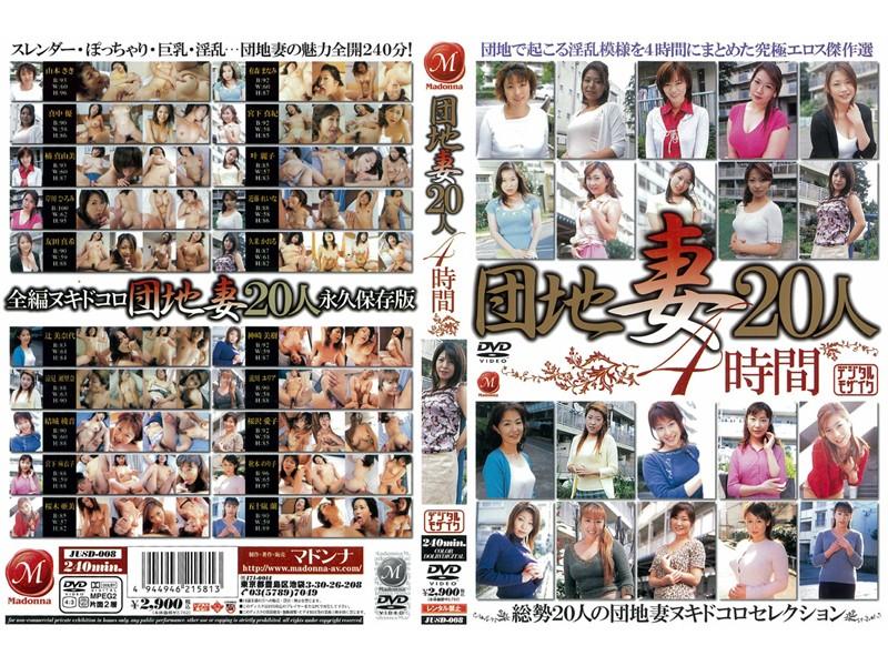 巨乳の熟女、友田真希出演のsex無料動画像。団地妻20人 4時間(JUSD-008)