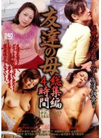 〜禁断の性〜 友達の母 総集編4時間 ダウンロード
