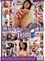 熟女オナニー48連発 4時間