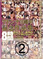 マドンナ3周年記念作品集8時間 2 ダウンロード