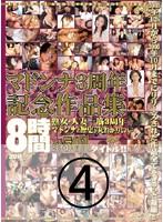 マドンナ3周年記念作品集8時間 4 ダウンロード
