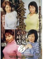 〜禁断の性〜 友達の母 総集編4時間 3 ダウンロード