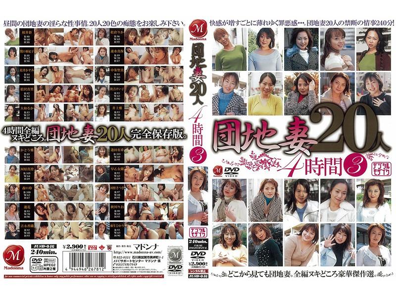 巨乳の熟女、桜井彩出演の無料動画像。団地妻20人 4時間 3