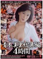 (jusd061)[JUSD-061] 青木美里 総集編 4時間 ダウンロード