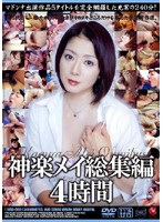 神楽メイ 総集編 4時間
