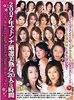 2007年マドンナ厳選美熟女20人5時間 ダウンロード