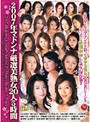 2007年マドンナ厳選美熟女20人5時...