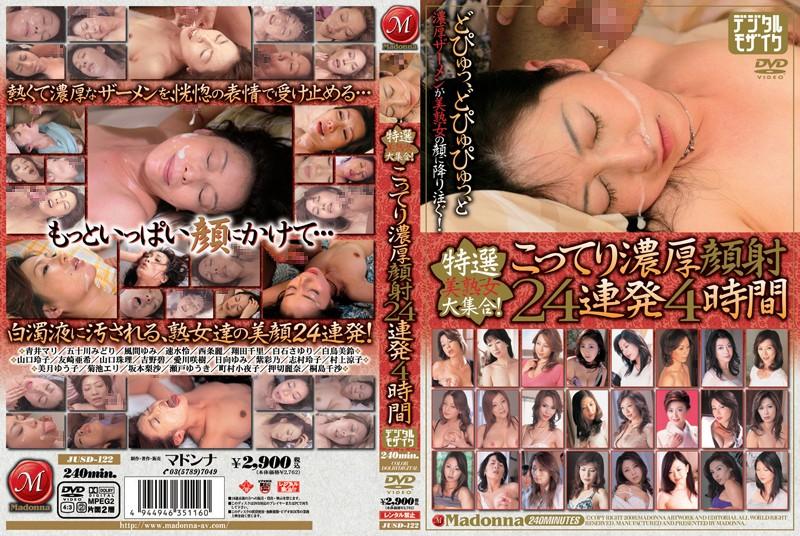 人妻、青井マリ出演の顔射無料動画像。特選美熟女大集合!