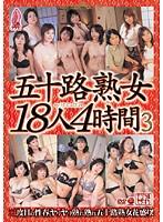 (jusd130)[JUSD-130] 五十路熟女18人4時間 3 ダウンロード