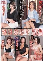 淫刑嫁嬲り 総集編4時間 ダウンロード
