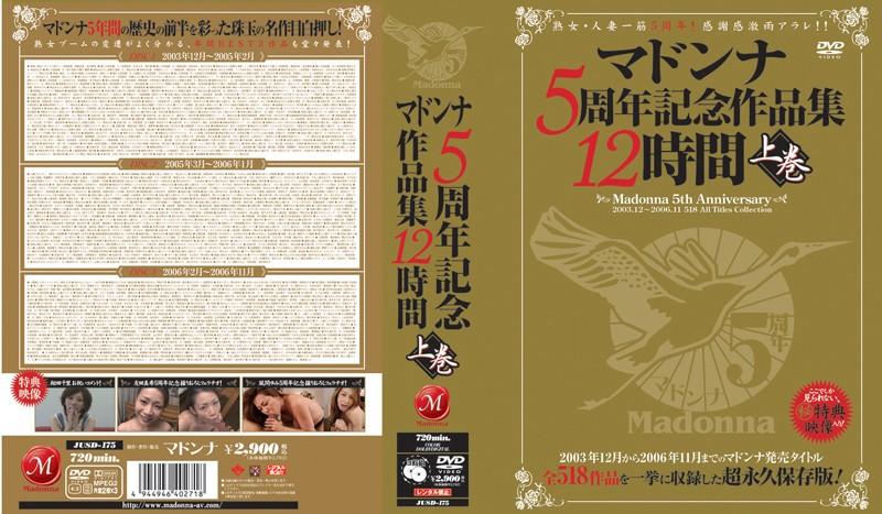 人妻の無料jyukujyo douga動画像。マドンナ5周年記念作品集12時間 上巻