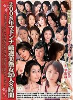 2008年マドンナ厳選美熟女20人8時間 ダウンロード