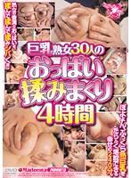 (jusd182)[JUSD-182] 巨乳熟女30人のおっぱい揉みまくり4時間 ダウンロード