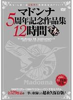 マドンナ5周年記念作品集12時間 下巻 ダウンロード