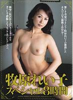 (jusd00201)[JUSD-201] 牧原れい子スペシャル8時間 ダウンロード