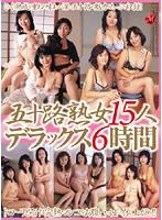 (jusd00203)[JUSD-203] 五十路熟女15人デラックス6時間 ダウンロード