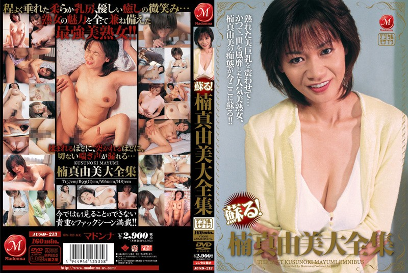 巨乳の熟女、楠真由美出演の騎乗位無料動画像。蘇る!