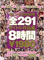 マドンナ2008年全291タイトル作品集8時間