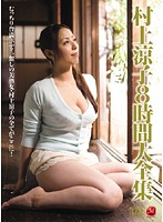 (jusd00225)[JUSD-225] 村上涼子8時間大全集 ダウンロード