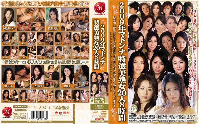 人妻、加山なつこ出演の無料動画像。2009年マドンナ特選美熟女20人8時間